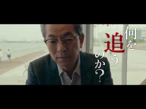 映画『轢き逃げ 最高の最悪な日』予告編