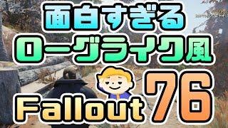 #161【Fallout76】アイテム全ロストがむしろ楽しい ローグライク風フォールアウト76【VTuber実況】 thumbnail