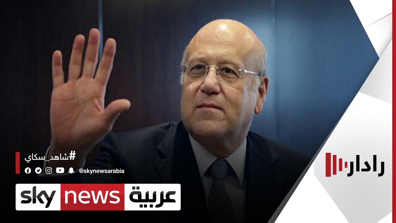 ميقاتي: تشكيل حكومة اختصاصيين لبنانية بأسرع وقت للخروج من الأزمة الحالية | #رادار