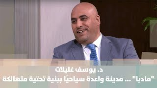 """د. يوسف غليلات - """"مادبا"""" ... مدينة واعدة سياحيًا ببنية تحتية متهالكة"""