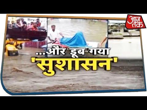 Bihar में बारिश