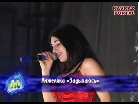 Анжелика Начесова- Задыхаюсь