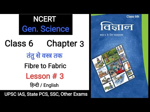 NCERT SCIENCE Lesson 3 Class 6th Chapter 3 YouTube