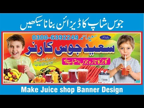 how to make juice shop  flex design in urdu/hindi by pak online tips