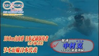 あらすじ 61回目の出演アスリートは、競泳の中村克選手。100m自由形日本...