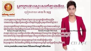 Neak Kror Smos Sor Kor Kmean Ney   Chhay Virakyuth Sunday CD Vol 184
