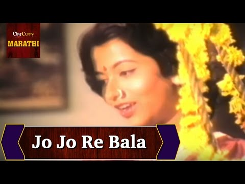 Jo Jo Re Bala Full Video Song | Maza Ghar Maza Sansar | Superhit Marathi Angai Songs