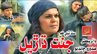 Janat Dharel Sindhi Tile Flim Full HD Movies Azad Studio Official
