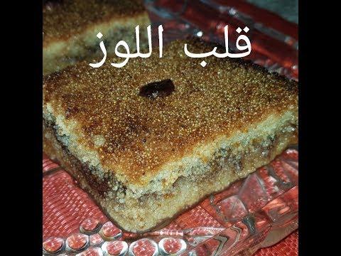 مطبخ ام وليد ابسط و اسهل طريقة لعمل قلب اللوز