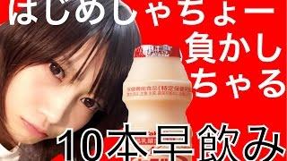 【早飲み】ヤクルト10本早飲みに挑戦!【木下ゆうか】
