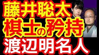 【将棋】藤井聡太と渡辺明 先輩中学生棋士の矜持 斬られ役?否、高い壁であらねばならない!