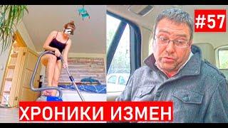 Сын депутата или ошибка психолога - Хроники Измен с Григорием Кулагиным 57 серия