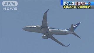 羽田新ルートは来年3月から 安全・騒音対策は?(19/08/08)