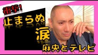 市川海老蔵 TV出演の麻央に涙 チャンネル登録是非お願いします♪ ⇒https:...