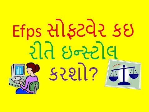 how to install efps in gujarati
