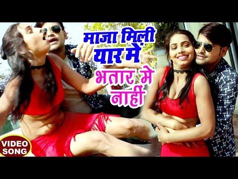 NEW BHOJPURI SONGS 2018 - Rakesh Mishra - Priyanka Singh - Maja Mili Yaar Me - Bhojpuri Songs