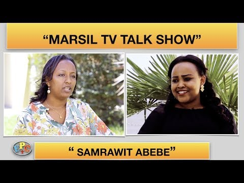 MARSIL TV TALK SHOW HOST BY FEVEN INTERVIEW WITH SAMRAWIT ABEBE 20 APR 2018