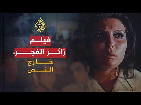 خارج النص- -زائر الفجر-.. فيلم توفي مخرجه حزنا لمصادرته  - 21:54-2019 / 6 / 9