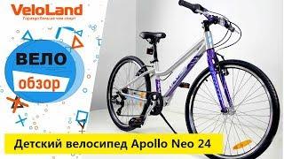 Легкий детский велосипед Apollo Neo 24 на планетарной втулке|Обзор