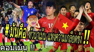 คอมเม้น-แฟน-เวียดนาม-หลัง-เตรียม-ลุย-king-cup-2019-39-39-ไทย-ต้องการอะไรกันแน่-39-39