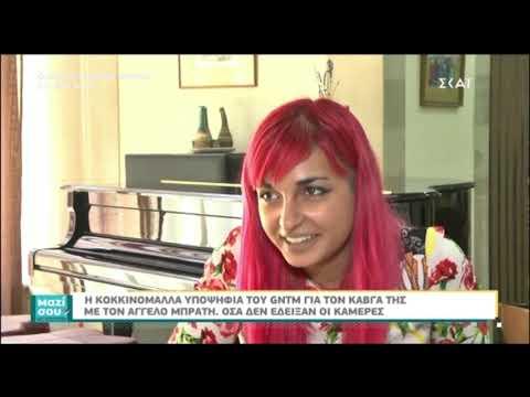 Η κοκκινομάλλα υποψήφια του GNTM μιλάει για τον Άγγελο Μπράτη
