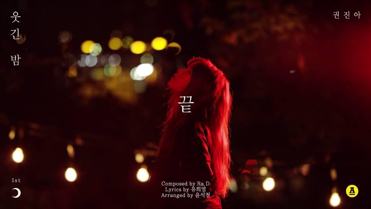 권진아 - 웃긴 밤