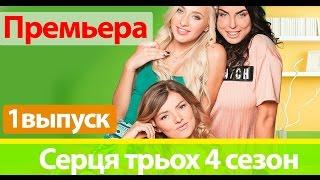 Сердца трех 4 сезон 1 выпуск  (21.02.2017) Дата выхода