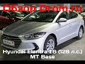Hyundai Elantra 2017 1.6 (128 л.с.) MT Base - видеообзор