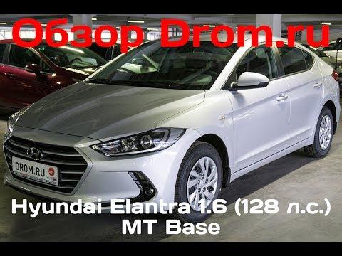 Hyundai Elantra 2017 1.6 128 л.с. MT Base видеообзор