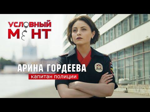Условный мент | Гордеева (Анастасия Тюнина)