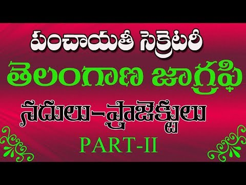 TELANGANA GEOGRAPHY || HAREESH ACADEMY || RIVERS & PROJECTS-2 ||
