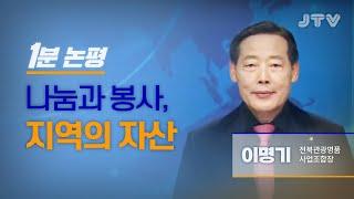 [1분 논평] 나눔과 봉사, 지역의 자산 - 이명기 2…