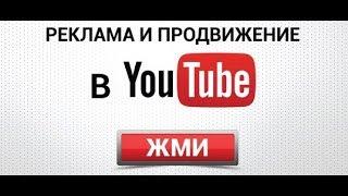 Профессиональная раскрутка вашего youtube канала