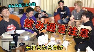 【ゆる動画】たまには6人でお酒でも飲んで話そうよ!でも平均台から落ちたら負け!!! thumbnail