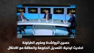 حسين الرواشدة ومكرم الطراونة - احاديث اردنية: التعديل الحكومة والعلاقة مع الاحتلال