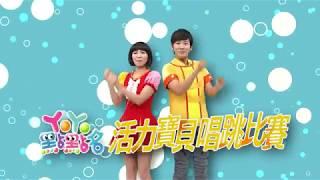 YOYO點點名 活力寶貝唱跳比賽!拍出寶貝最有活力的一面吧!