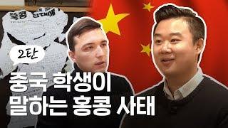 """""""경찰을 공격했잖아요"""" 홍콩 시위에 대한 중국인의 생각 (ENG SUB)"""