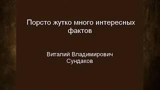 Запрещенное про славянскую историю . Сундаков Виталий Владимирович