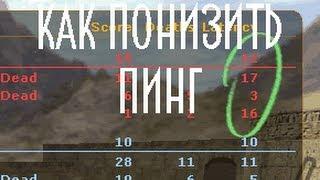 Как понизить пинг(, 2014-05-03T12:26:35.000Z)