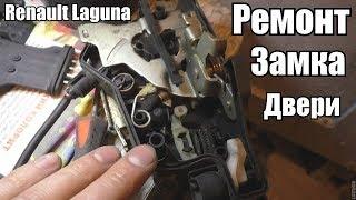 Ta'mirlash eshik qulf Renault Laguna II