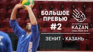 Превью #2 «Финал Четырех» : «Зенит-Казань» / Final Four big preview : «Zenit-Kazan» #CLF4Kazan