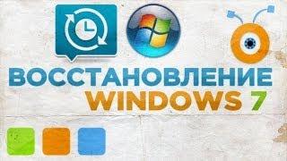 Как Восстановить Windows 7 из Резервной Копии