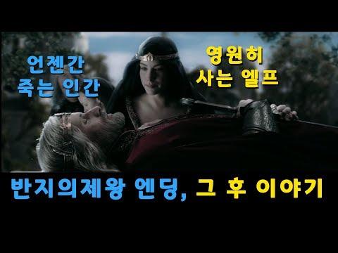 #16 반지의제왕3 왕의귀환 결말, 그 후 이야기(슬픔주의)
