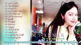 အခုအရမ္းနားေထာင္ေကာင္းတဲ့သီခ်င္းအသစ္မ်ားစုစည္းမူ ၁၄ ပုဒ်   Myanmar Songs 2021