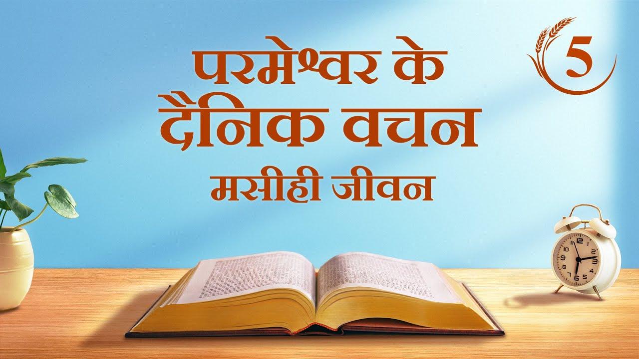 """परमेश्वर के दैनिक वचन   """"परमेश्वर के कार्य के तीन चरणों को जानना ही परमेश्वर को जानने का मार्ग है""""   अंश 5"""