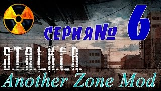 STALKER Another Zone Mod #6 Подземелья, ПДА Максима, Тихий и инструменты.(, 2016-11-16T17:11:50.000Z)