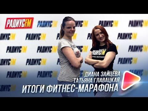 Итоги фитнес-марафона Радиус FM