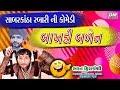 Gujarati New Jokes by Bharat Hiravanshi - New Comedy - બાખલી બળેન