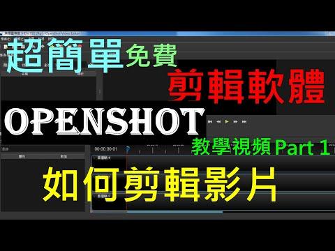 免費的影片剪接軟體OpenShot基本教學 Part 1 如何剪輯 OpenShot Video Editing Beginner Tutorial Part 1