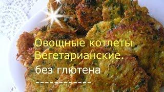 Овощные  котлеты без  муки и яиц, №51  вегетарианские, Простые рецепты,кулинария.